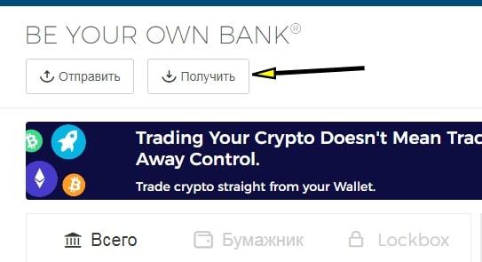 Как создать кошелек Bitcoin 2019 – регистрация, вывод, пополнение