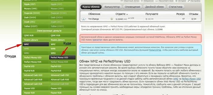 Кошелек Perfect Money – как создать, как пополнить перфект мани