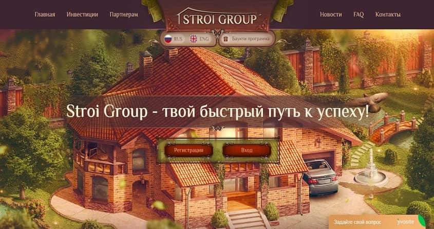 Stroi Group: обзор строительного и перспективного проекта, отзывы о stroi-group.com, страховка 350$ (Прекратил работу)