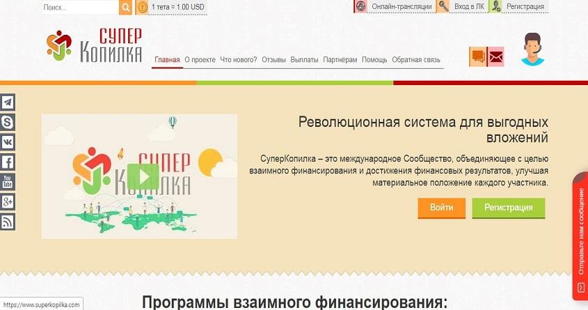 SuperKopilka: обзор среднедоходного гиганта, отзывы о superkopilka.com, страховка 1000$