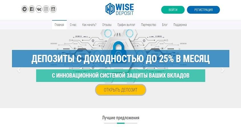 WiseDeposit: обзор топового проекта, отзывы о wisedeposit.com, страховка 1000$