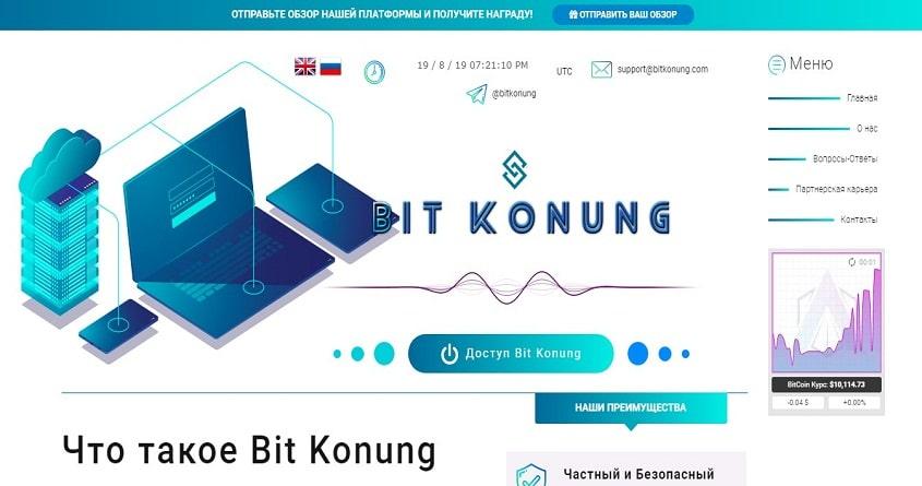 Bit Konung обзор проекта с пожизненными начислениями, отзывы о bitkonung.com, страховка 200$ (Прекратил работу)