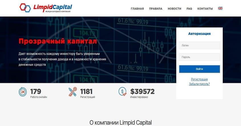 Limpid Capital обзор низкодоходного проекта, отзывы о limpid.capital, страховка 200$