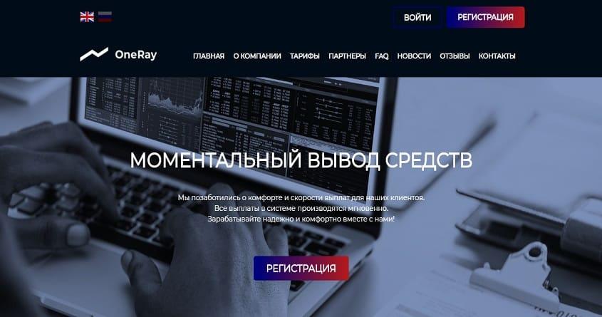 OneRay: обзор проекта с бессрочными планами, отзывы о oneray.capital (Прекратил работу)