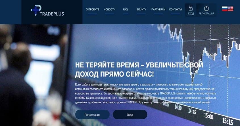 TradePlus обзор высокопроцентного проекта, отзывы о tradeplus.vip, 150$ страховка – на постоянной  основе (Прекратил работу)