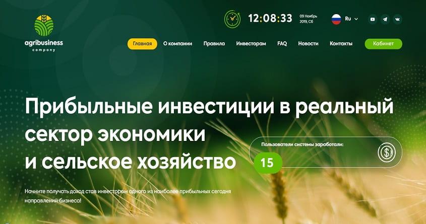 Agribusiness: обзор проекта с солидной подготовкой, отзыв agribusiness.biz, страховка 150$ (Прекратил работу)