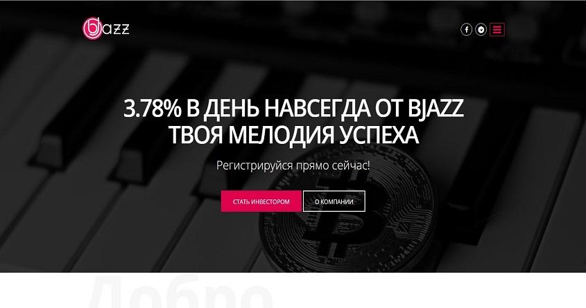 BJAZZ: обзор музыкального проекта, отзыв bjazz.io (ПРЕКРАТИЛ РАБОТУ)