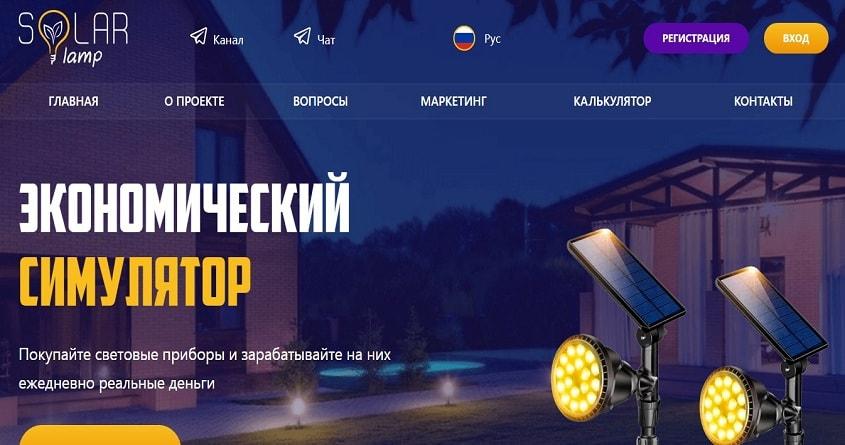 SOLAR LAMP: обзор проекта от ТОП админа, отзывы о solarlamp.cc, страховка 150$ Прекратил работу