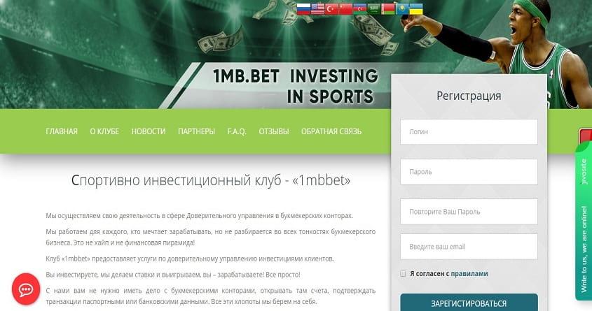 1MB: Обзор высокодоходного проекта, отзывы о 1mb.bet, страховка 150$ (Прекратил работу)