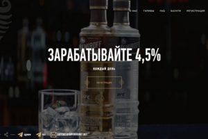 Nemiroff обзор проекта копилки от известного админа, отзывы о superdrink7.net, страховка 150$