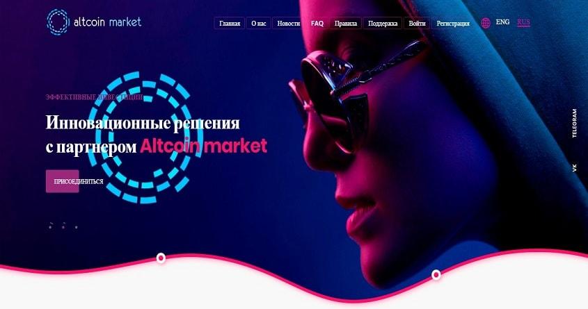 Altcoin Market: обзор среднедоходного проекта, отзывы о altcoin-market.net, страховка 150$ (not paying)
