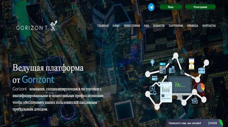 Gorizont: обзор высокодоходного проекта, отзывы о gorizont.pw Прекратил работу