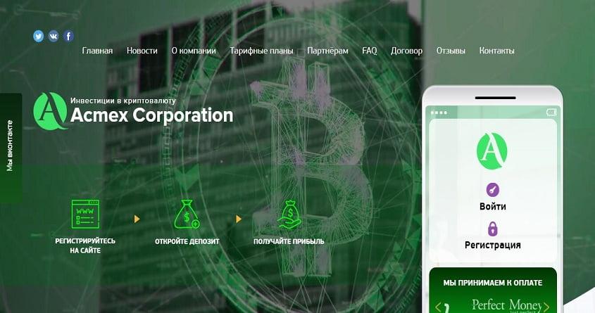 Acmex Corporation: обзор проекта с быстрым доходом, отзывы о acmex-corporation.com, страховка 150$.
