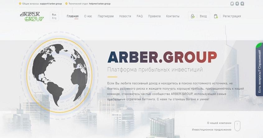 ARBER GROUP: обзор проекта копилки о опытным админом, отзывы о arber.group. (Прекратил работу)