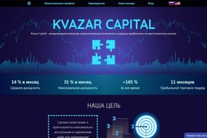 Kvazar Capital обзор криптовалютного проекта с открытой статистикой торгов, отзывы kvazar.space. Плачу рефбек 5%
