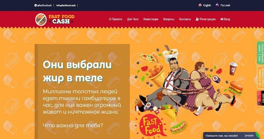 Fast Food Cash: обзор высокодоходного проекта. Плачу двойной рефбек 10% при заказе на эпс ePayCore, на остальные эпс стандартный рефбек 5%. (Не платит)