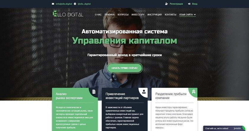 ElloDigital: обзор высокодоходного проекта с почасовыми начислениями.  Плачу повышенный рефбек 7%. Есть страховка 150$ (Не платит)