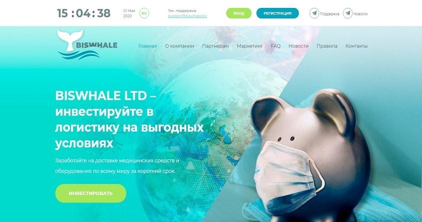 Biswhale обзор проекта с лотным маркетингом. отзывы о biswhale.biz. Рефбек 5%, на ePayCore 10%. (Не платит)