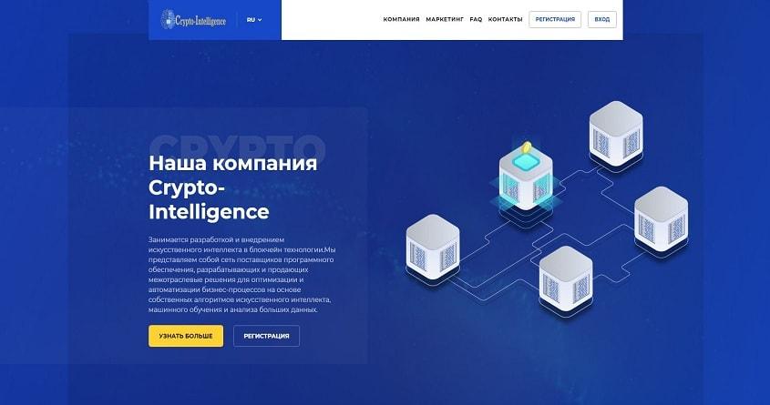 Crypto Intelligence: обзор блокчейн проекта отзывы о crypto-intelligence.org. Плачу повышенный рефбек 5%. Есть страховка 150$. Прекратил работу
