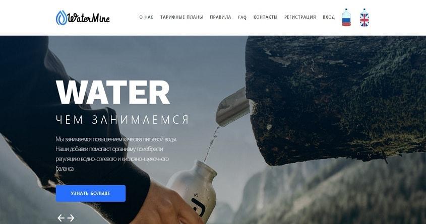 WaterMine: обзор питьевого проекта от опытного админа, отзывы о water-mine.com. Рефбек 5%, на ePayCore 10%. Страховка 150$ (Не платит)