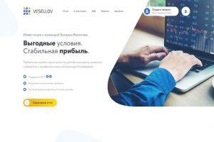 VESELLOV обзор торгового проекта отзывы о vesellov.com. Плачу максимальный рефбек 5% . Есть страховка 150$