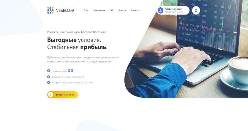 VESELLOV обзор торгового проекта отзывы о vesellov.com. Плачу максимальный рефбек 5% . Есть страховка 150$ (Не платит)