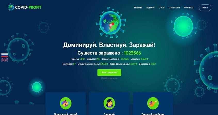 Covid-profit обзор вирусного проекта отзывы о covid-profit.com. Плачу максимальный рефбек 7% Прекратил работу