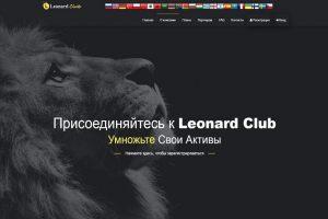 Leonard обзор проекта копилки отзывы о leonard.pro. Плачу повышенный рефбек 10%. Есть страховка 150$