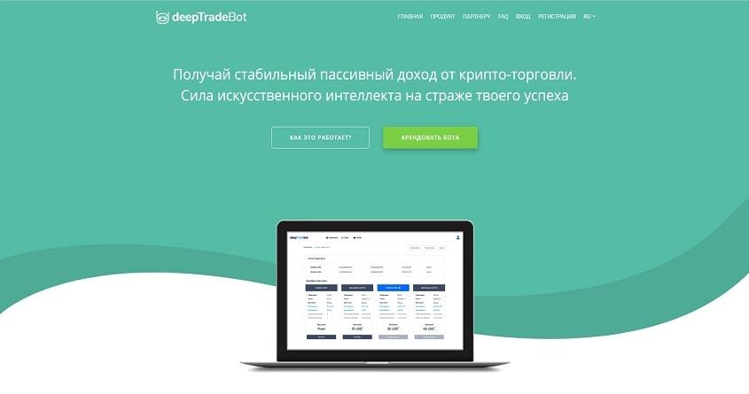 DeepTradeBot обзор роботизированного проекта отзывы о deeptradebot.com. Плачу повышенный рефбек 6%. Есть страховка 150$