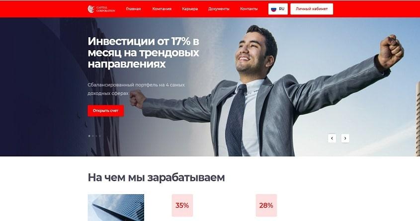 CapitalCorporation: обзор хайп проекта, отзывы о capcom.in. Повышенный рефбек 5%, страховка 200$