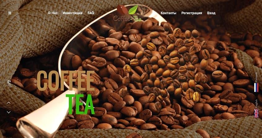 Coffee-tea: обзор хайп проекта, отзывы о Coffee-tea.ltd. Плачу повышенный рефбек 7%, страховка 300$ (Прекратил работу)