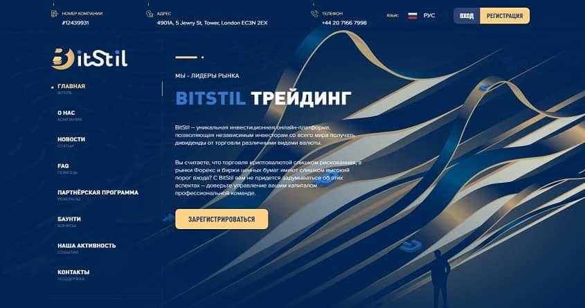 Bitstil: обзор криптовалютного проекта, отзывы о Bitstil.com. Плачу повышенный рефбек 5%, страховка 500$