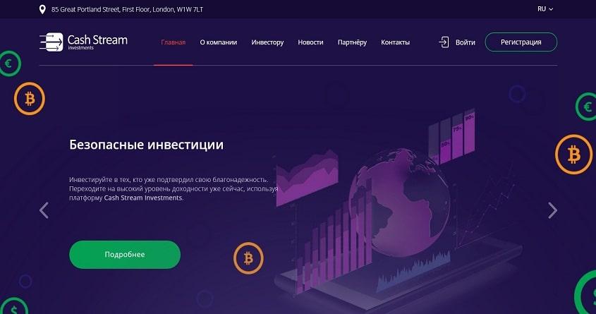 Cashstrim: обзор инвестиционного проекта от топ-админа, отзывы о cashstrim.com. Плачу рефбек 2%, страховка 400$