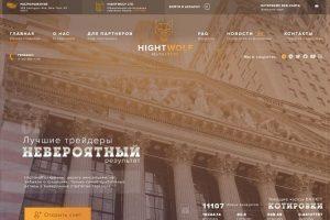 HightWolf: обзор топ проекта от опытной администрации, отзывы о hightwolf.com. Плачу повышенный рефбек 8%, страховка 300$
