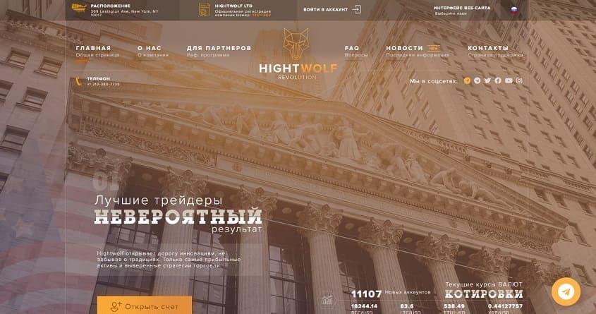 HightWolf: обзор топ проекта от опытной администрации, отзывы о hightwolf.com. Плачу повышенный рефбек 3%, страховка 300$