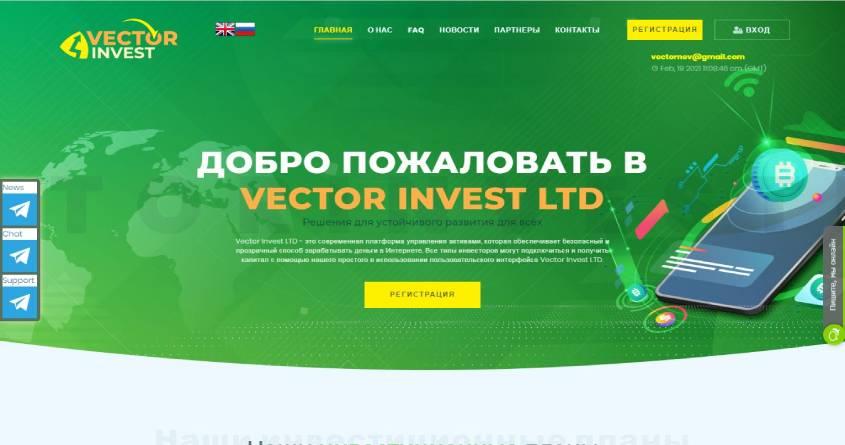 VectorInvestLTD: обзор инвестиционного проекта, отзывы об vector-invest.site. Плачу рефбек 3%, страховка 100$ (Прекратил работу)