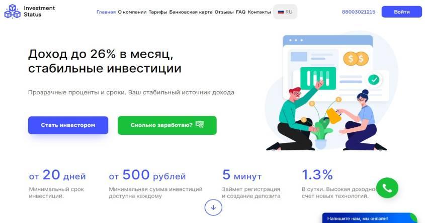 Invest-status: обзор качественного инвестиционного проекта, отзывы об invest-status.com. Плачу рефбек 5%, страховка 150$ (Прекратил работу)
