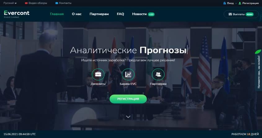 Evercont: обзор качественного проекта, отзывы об evercont.com. Плачу рефбек 11%, страховка 500$ (Прекратил работу)