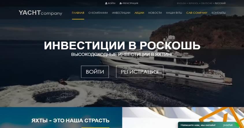 Yacht Company: обзор качественного хайп проекта, отзывы о yacht-company.com. Плачу рефбек 5%