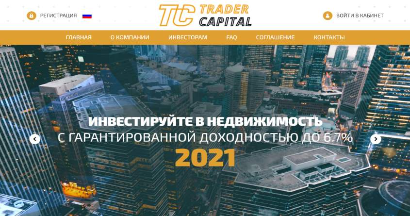 Trader Capital: обзор инвестиционного проекта, отзывы об tradercapital.pw. Плачу рефбек 5%, страховка 150$