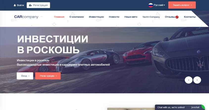 Car-company-ltd: обзор среднедоходного хайп проекта, отзывы о car-company-ltd.com. Плачу рефбек 5%(Прекратил работу)