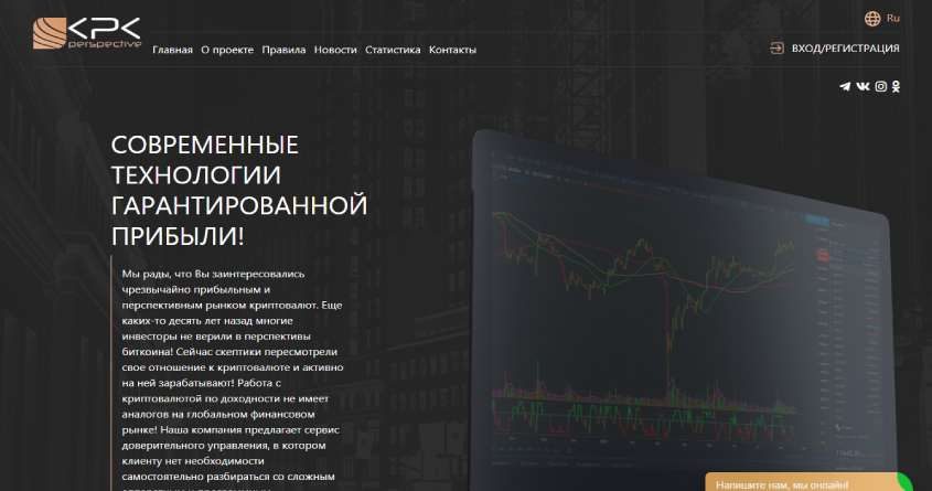KPK Perspective: обзор среднедоходного хайп проекта, отзывы о kpkperspective.pro. Плачу рефбек 15%