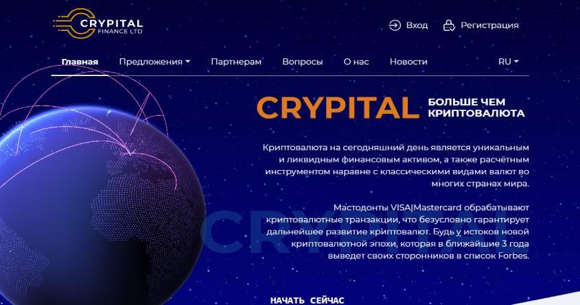 Crypital: обзор инвестиционного проекта, отзывы об Crypital.finance. Плачу рефбек 8%, страховка 200$ (Прекратил работу)