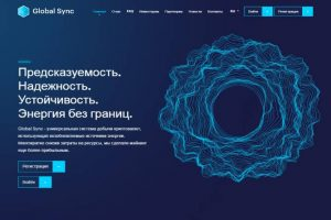 Globalsync: обзор инвестиционного проекта, отзывы об globalsync.tech. Плачу рефбек 14%, страховка 500$