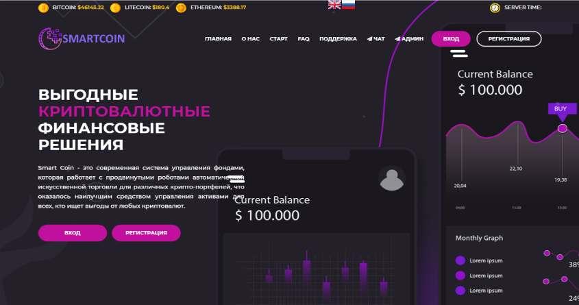 Smartcoin: обзор инвестиционного проекта, отзывы об smartcoin.biz. Плачу рефбек 10% (Прекратил работу)